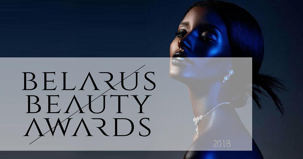 В Витебской области выберут лучших представителей индустрии красоты и здоровья. Результаты объявят на церемонии BELARUS BEAUTY AWARDS
