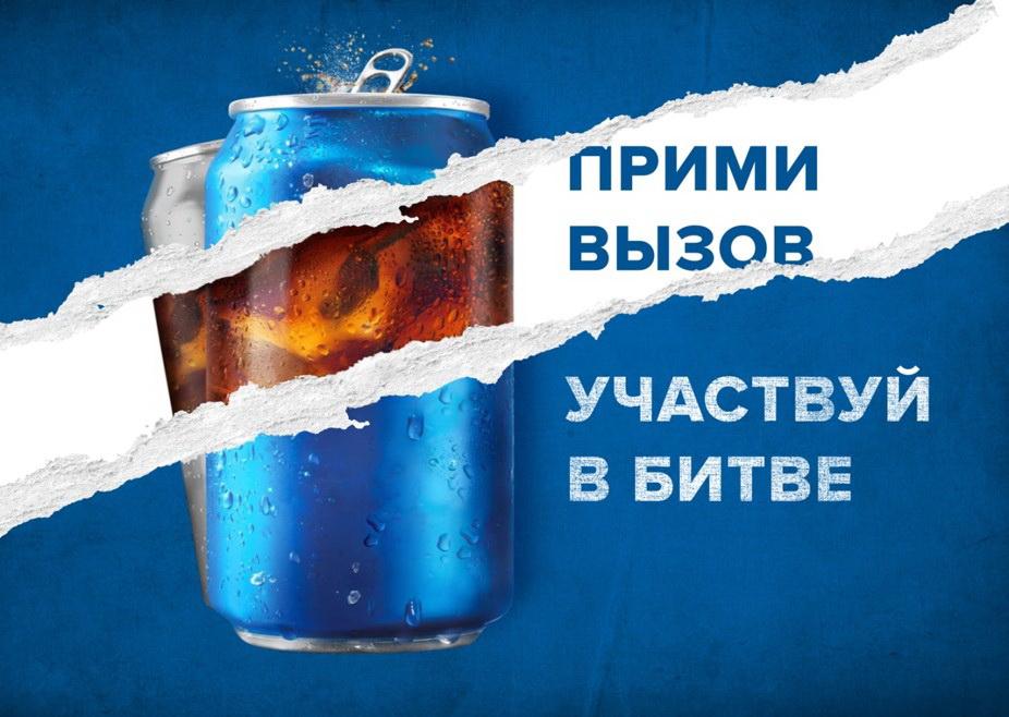 В Витебске впервые пройдет мировой Pepsi Taste Challenge