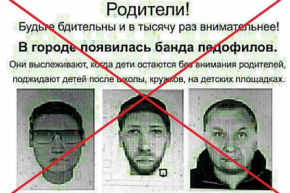 В милиции опровергли слухи о банде педофилов в Витебске