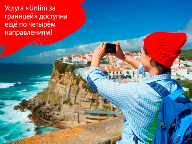 «Unlim за границей» от МТС доступен в новых странах
