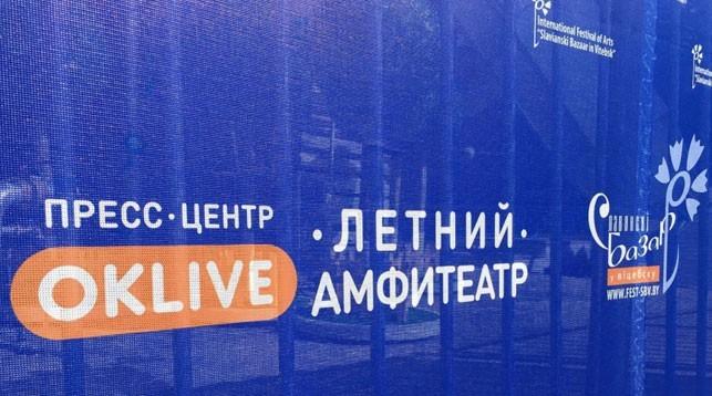 Миллионы просмотров из пресс-центра ОК Live в Летнем амфитеатре