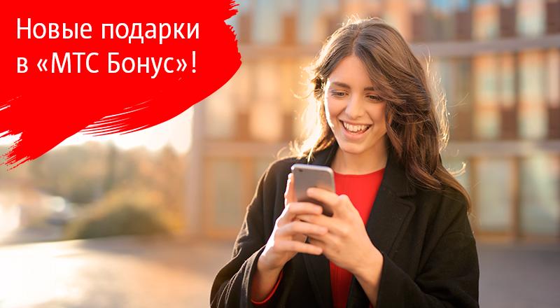 Пресс-релиз_Новые подарки в МТС Бонус