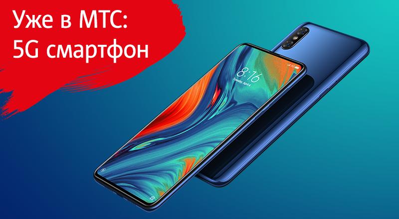 5G-смартфон МТС
