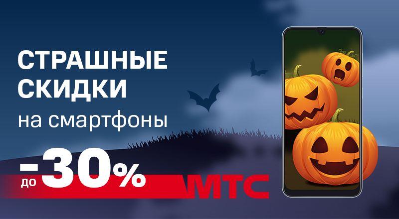 Foto_Halloween_акция в МТС
