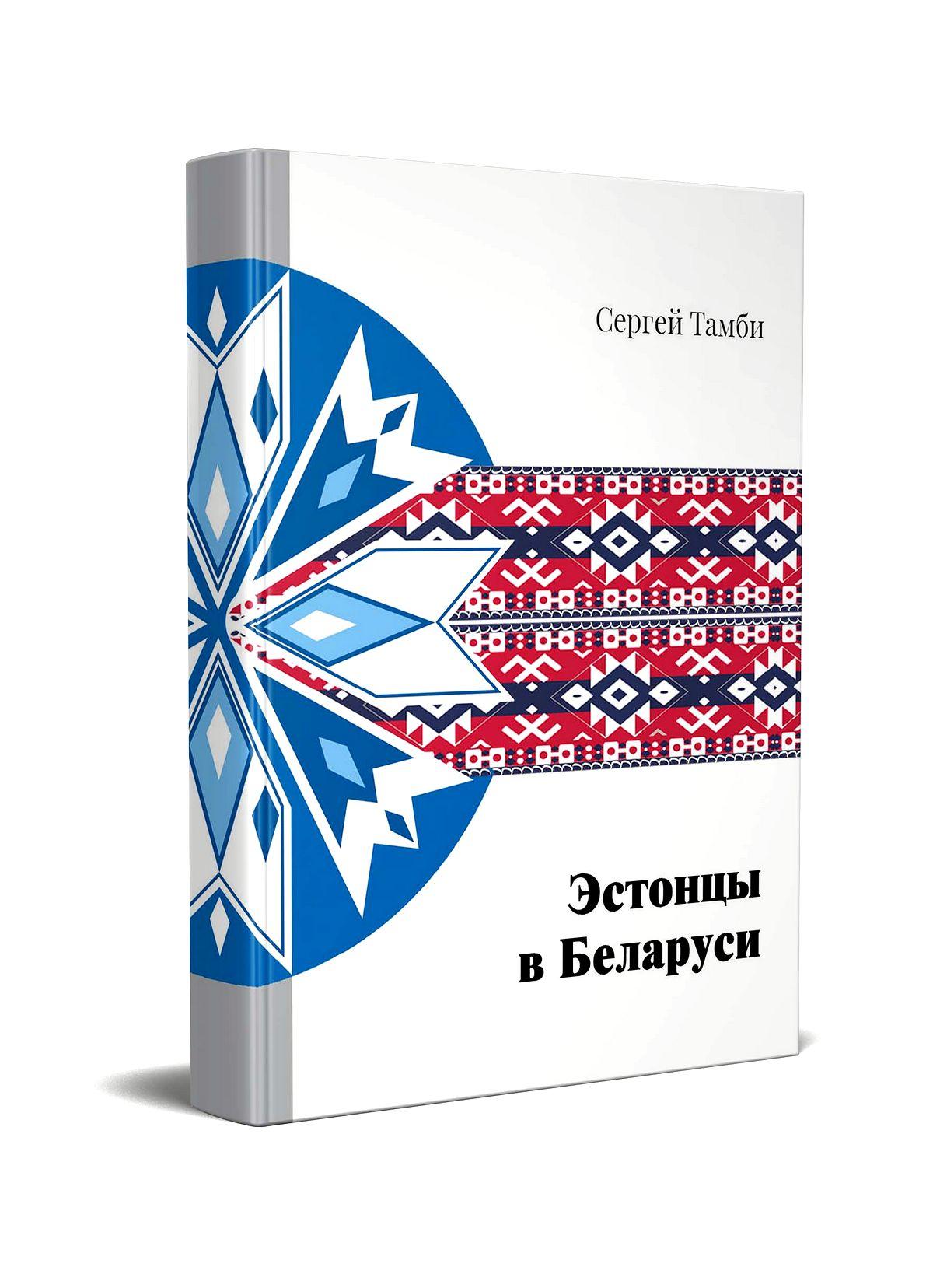 estonian-01