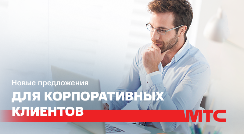 Foto_для корпоративных клиентов_2