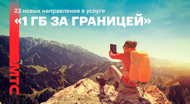 Foto_1 GB za granicey МТС