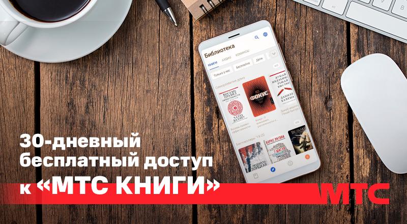Foto_MTC_Knigi_besplatniy_dostup
