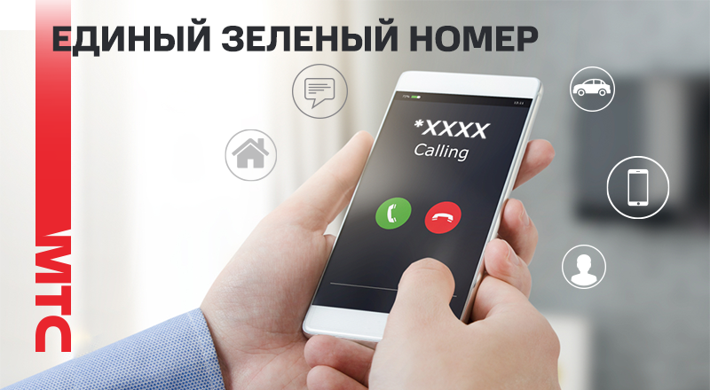 Foto_MTS_zeleniy_nomer