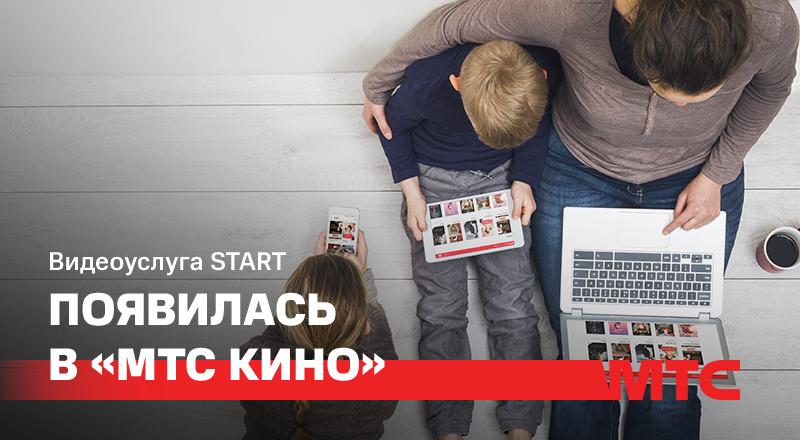 Foto_START_v_MTS_Kino