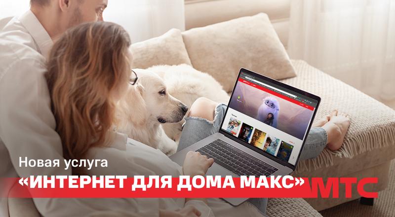 Foto_internet dlya doma_MTC