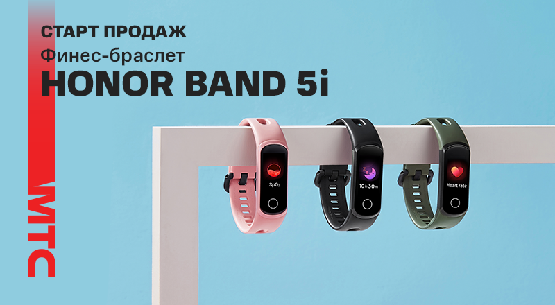 Honor_Band_5i_IG_800x440