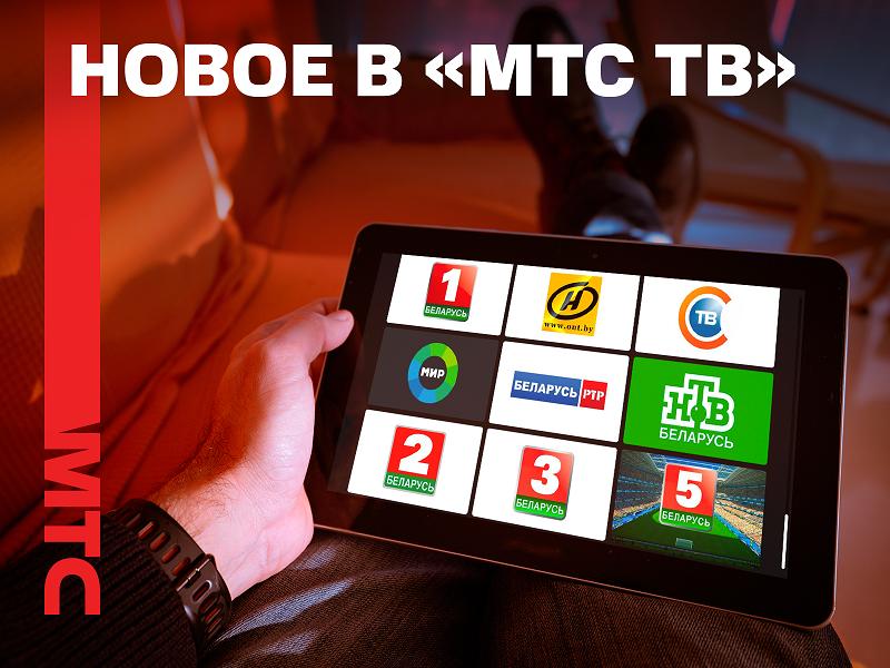 -в-МТС-ТВ-1600х1200