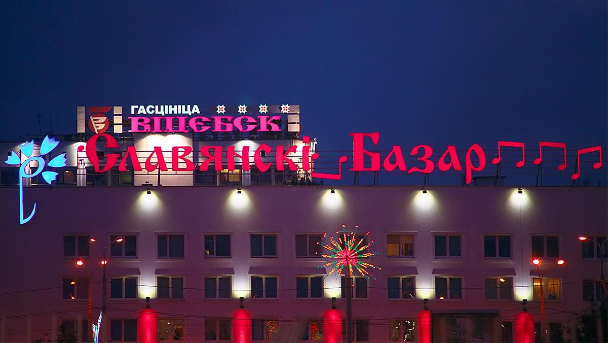 slavinic-bazaar-vitebsk
